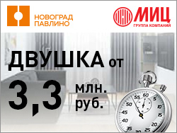 ЖК «Новоград Павлино». Успей купить «квартиру недели»!